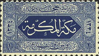 Bismillah Calligraphy Blue